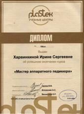 Диплом мастера аппаратного педикюра - Харавинкиной Ирины