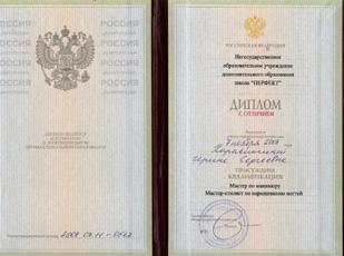 Диплом мастера по маникюру - Харавинкиной Ирины