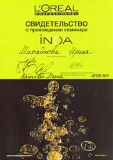 Свидетельство о прохождении Семинара INOA L'Oreal Professionnel 19 сентября 2011 года