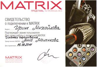 Свидетельство Михайловой Ирины о подтверждении права ипользования продукции MATRIX Discovery окрашивание от 16 августа 2011 года