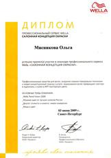 Диплом Мясниковой Ольги об участии в семинаре профессионального сервиса Wella «Салонная концепция окраски» 3 июня 2009 года.