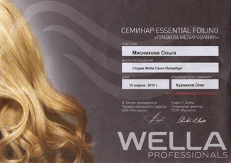 Диплом Мясниковой Ольги об участии в семинаре «Правила моделирования» Студии Wella 15 апреля 2010 года.