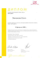 Диплом Мясниковой Ольги об участии в семинаре профессионального сервиса Wella «Мир цвета» 18 февраля 2008 года.