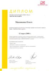 Диплом Мясниковой Ольги об участии в семинаре профессионального сервиса Wella «Творчество в цвете» 12 марта 2008 года.