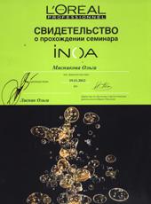 Свидетельство о прохождении семинара INOA L'Oreal Professionnel Мясниковой Ольги 19 ноября 2012 года.