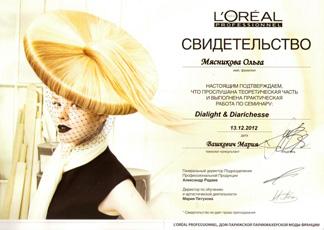 Свидетельство о прохождении семинара «Dialight & Diarichesse» Мясниковой Ольги 13 декабря 2012 года.