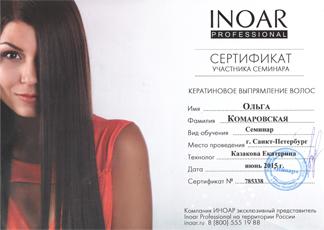 Сертификат участника семинара «Кератиновое выпрямление волос»