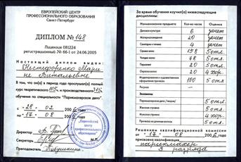 Диплом Нестефоренко Марины по специальности «Парикмахерское дело».