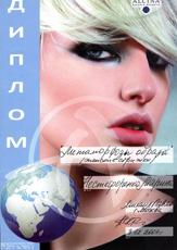 Диплом Нестефоренко Марины - «Метаморфозы образа (женские стрижки)».
