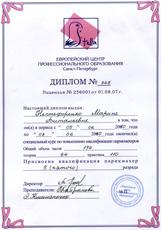 Диплом Нестефоренко Марины Европейского центра профессионального образования парикмахера 5-ого разряда.