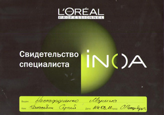 Свидетельство Нестефоренко Марины - специалиста INOA L'Oreal Professionnel.