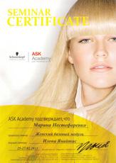 Сертификат Нестефоренко Марины о прохождении семинара «Женский базовый модуль» ASK Академии Schwarzkopf Professional 25-27 февраля 2013 года.