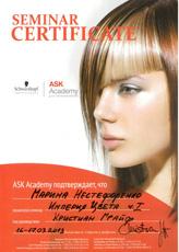 Сертификат Нестефоренко Марины о прохождении семинара «Империя цвета ч.1» ASK Академии Schwarzkopf Professional 16-17 марта 2013 года.