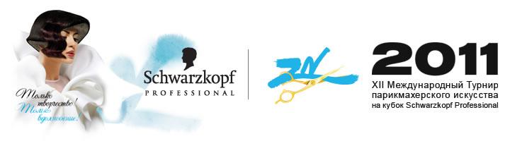 Логотип XII-ого Фестиваля парикмахерского искусства «Золотые Ножницы 2011»