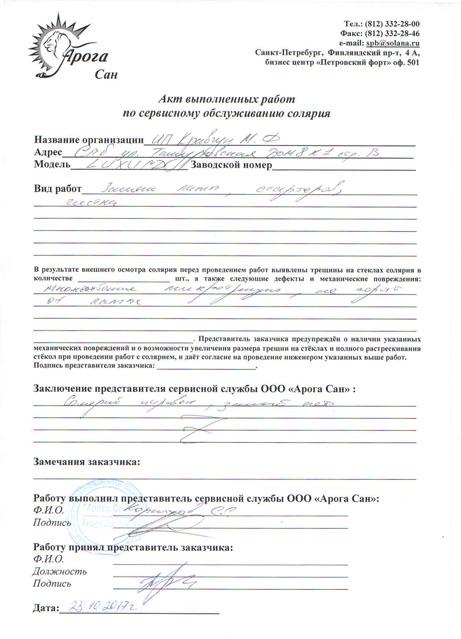 Сертификат замены ламп
