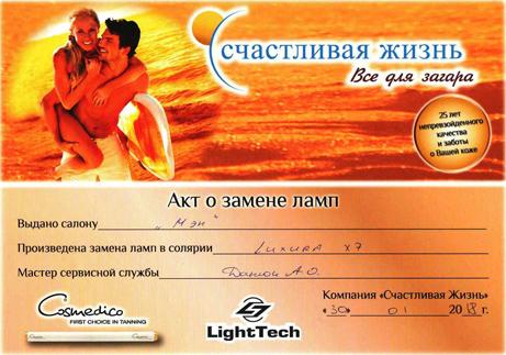 Акт о замене ламп